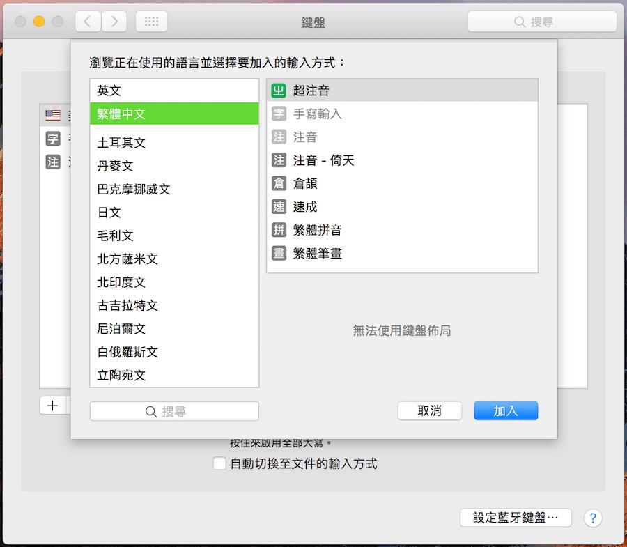 Mac 輸入法 系統設定