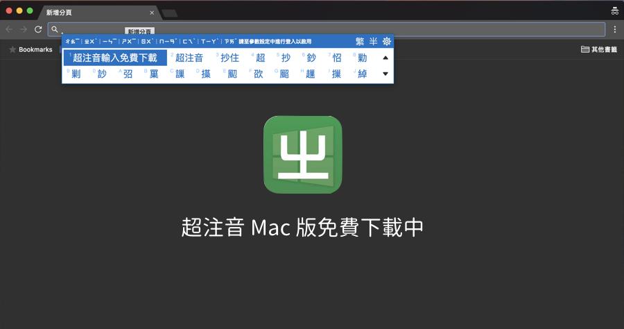 超注音 輸入法 Mac