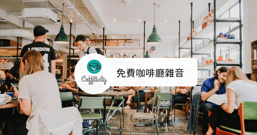 Coffitivity 線上免費音樂 咖啡聽音樂