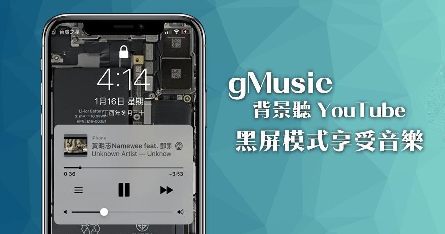gMusic Youtube 背景播放