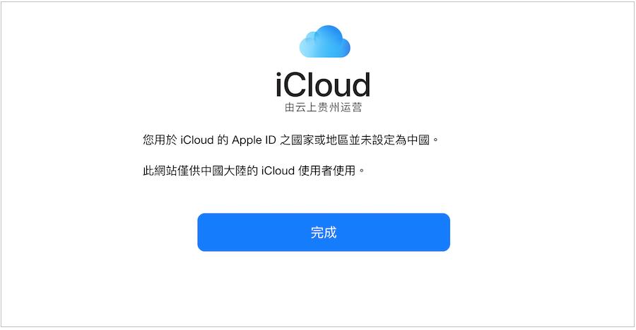 icloud 中國 資料庫 雲上貴州