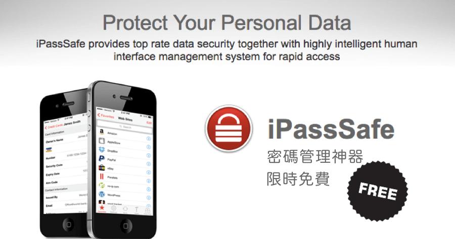iPassSafe 密碼管理 iOS