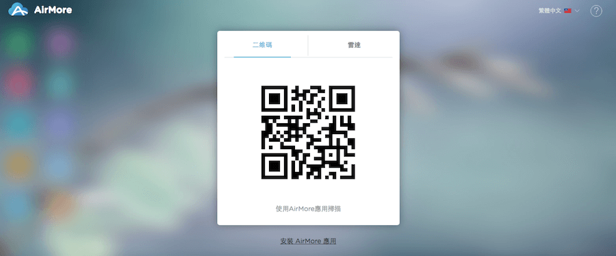 AirMore 瀏覽器 QRcode