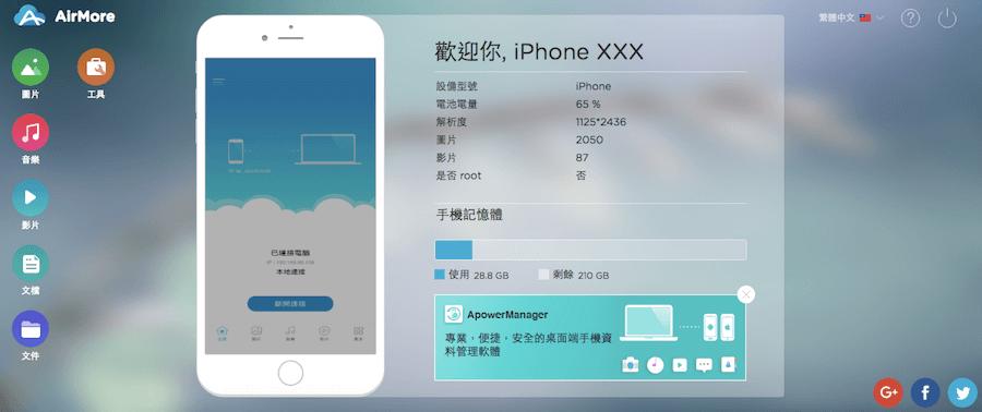 AirMore iPhone 無線 傳音樂