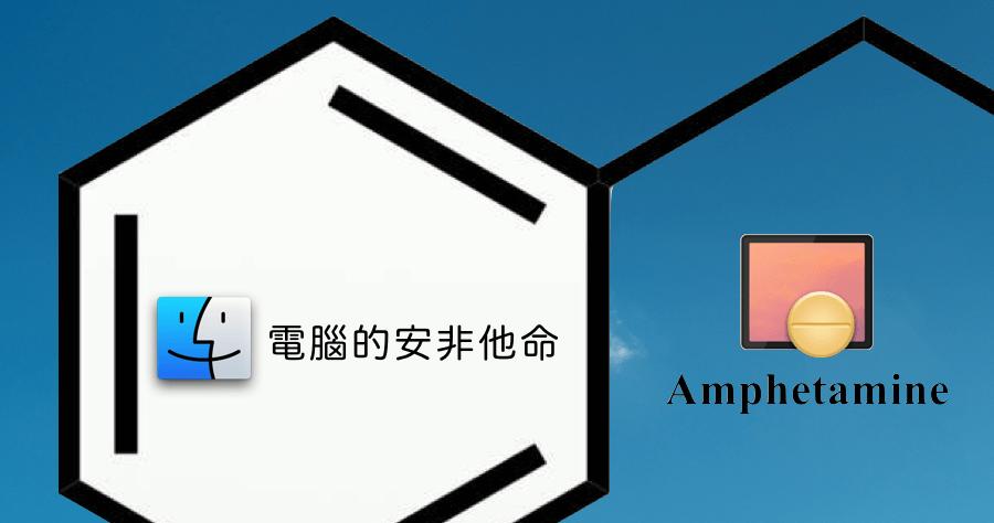 amphetamine中毒
