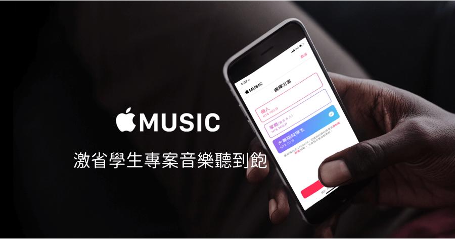 學生方案 Apple Music
