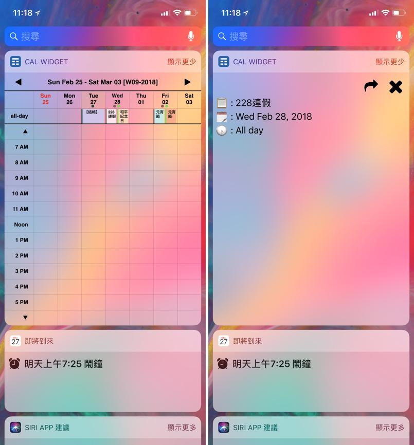 iOS 限免 行事曆