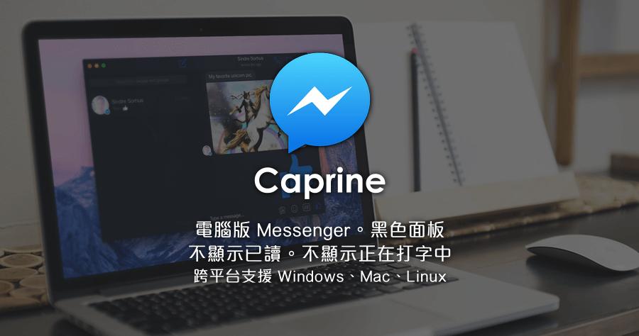 Caprine 臉書 訊息不已讀
