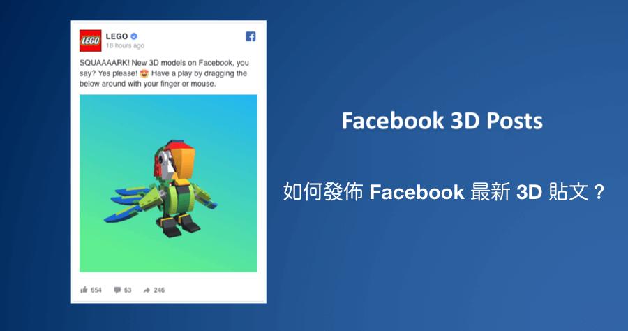 Facebook 3D 貼文 Google Poly