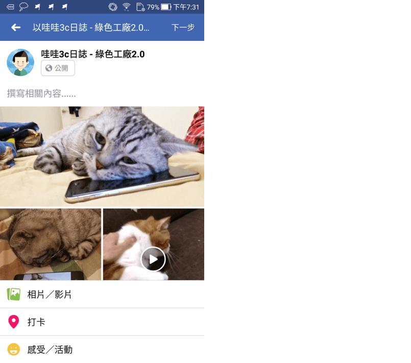 臉書 貼文 照片加影片