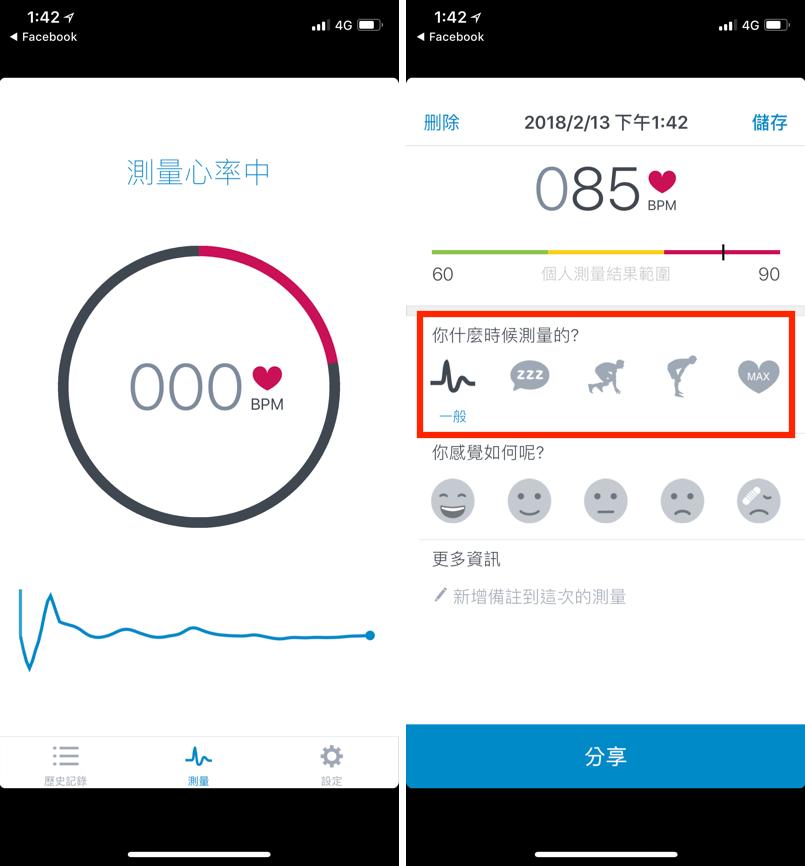 心率測量 APP iOS