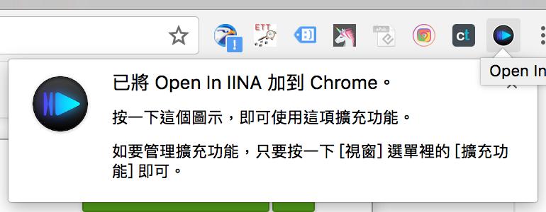 IINA Flash URL 播放