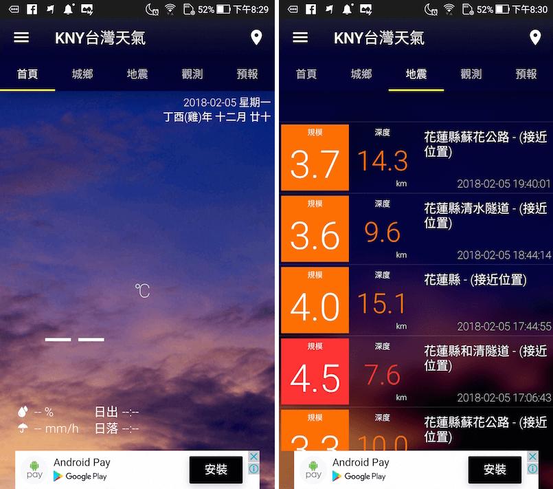 KNY 地震速報