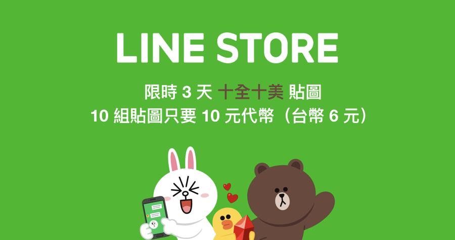 LINE 十全十美 便宜 貼圖 三隻熊動動貼