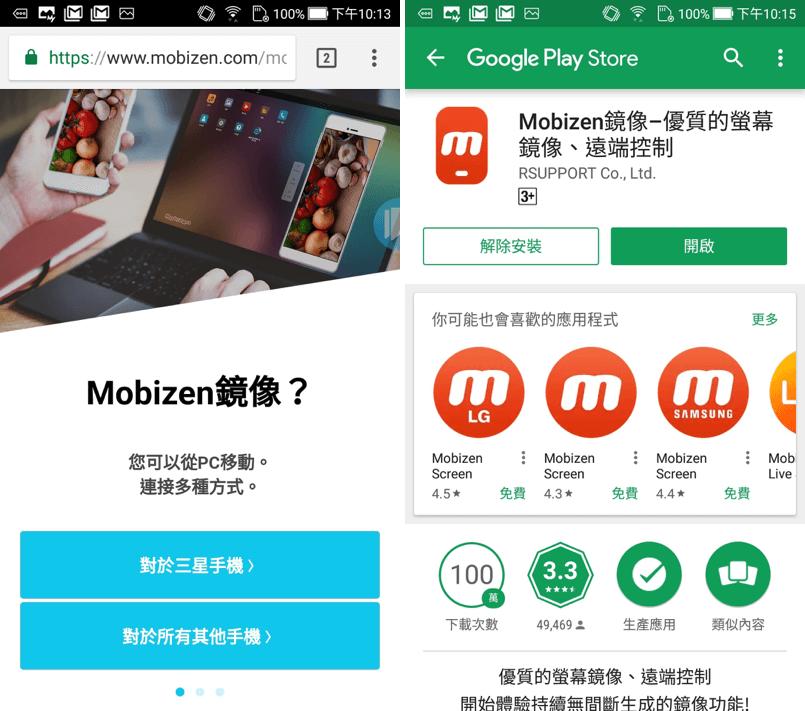 Mobizen 電腦控制手機