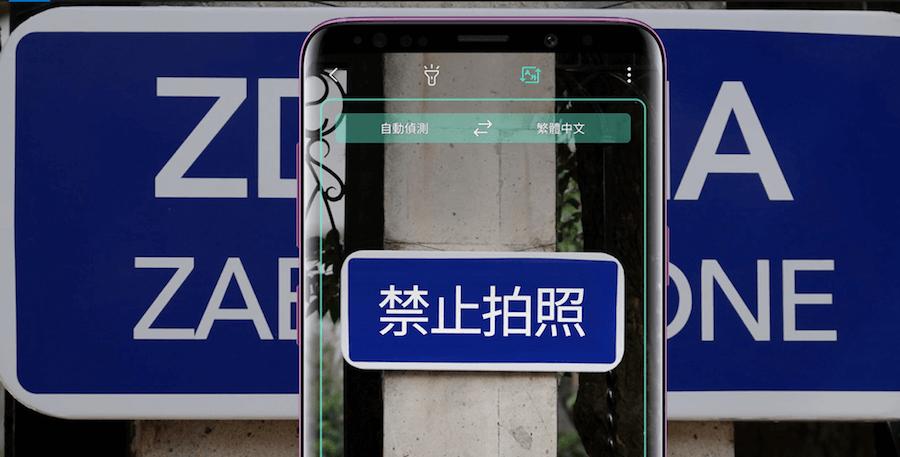 S9 Bixby 即時翻譯