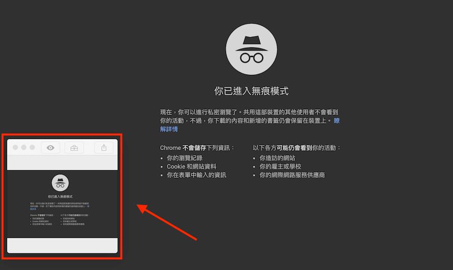 Mac 截圖 輔助