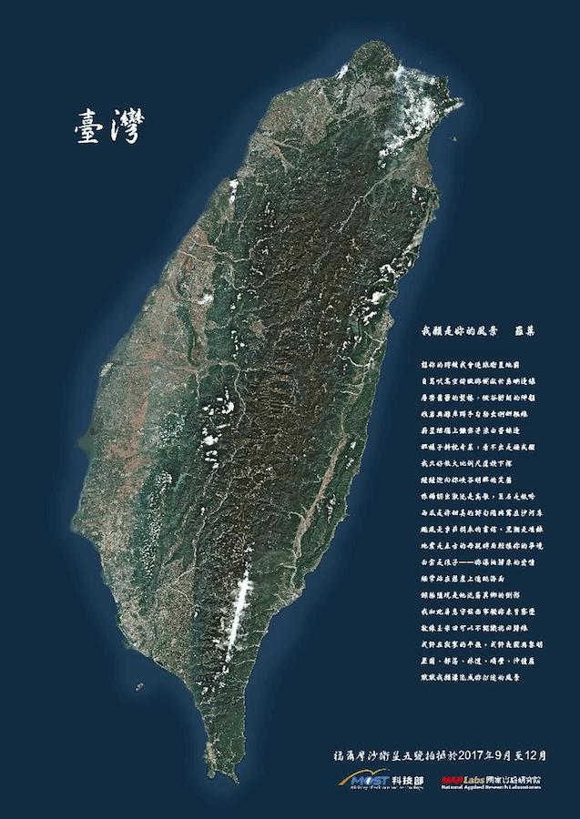 台灣全島無雲影像圖