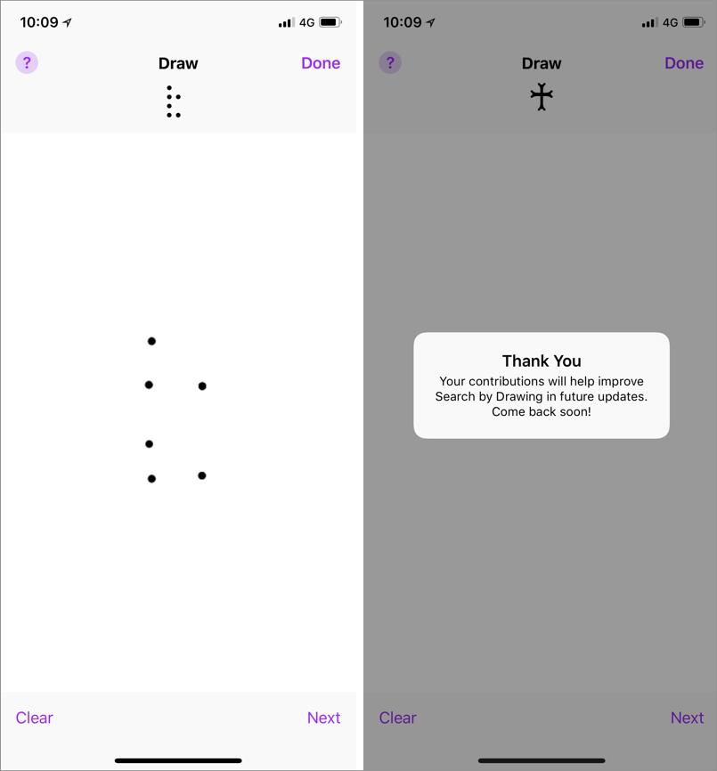 UniChar 符號鍵盤 手繪符號 符號辨識
