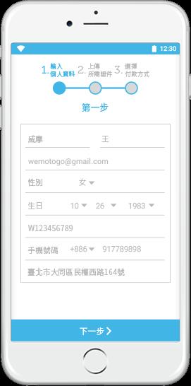 Wemo 免費