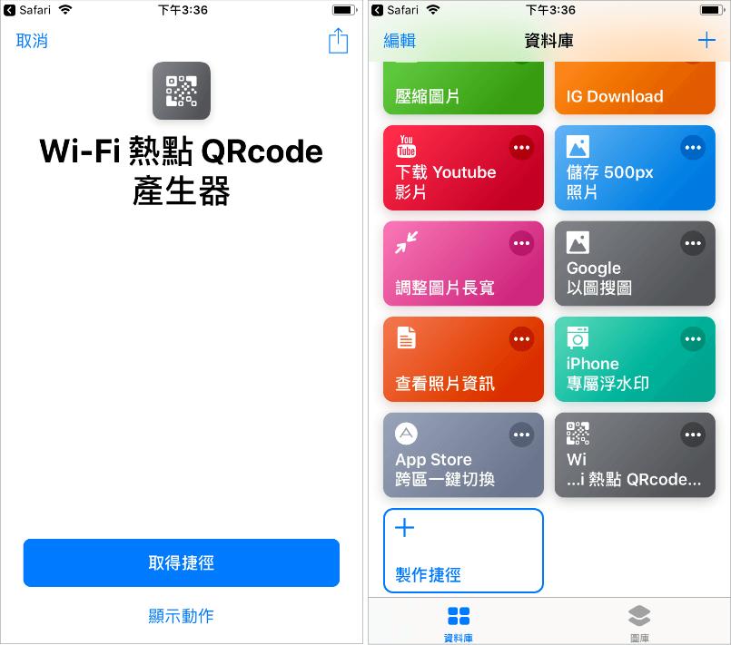 iOS捷徑 WiFi QRcode 連線