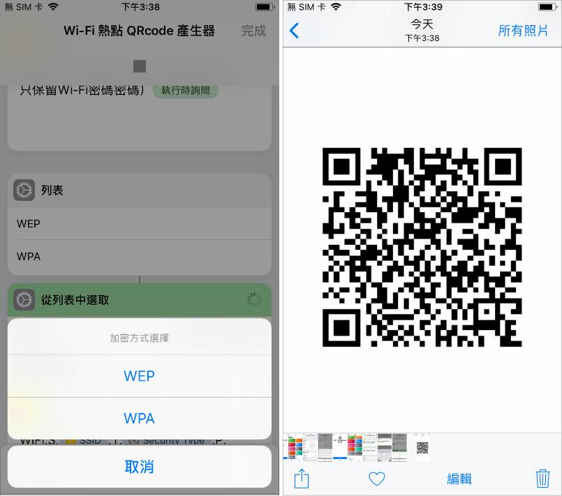 iOS捷徑 腳本