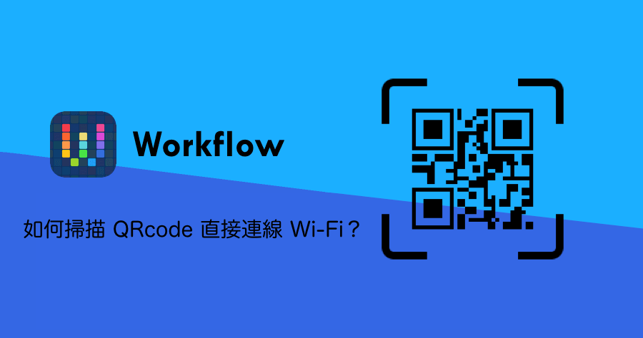 Workflow WiFi QRcode 連線