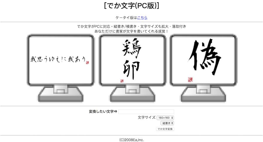 書法 字型 dekamoji