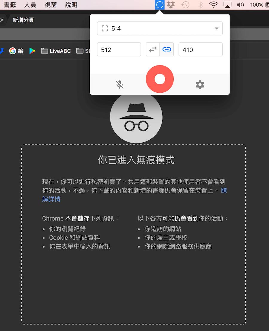 Mac 錄螢幕 Kap