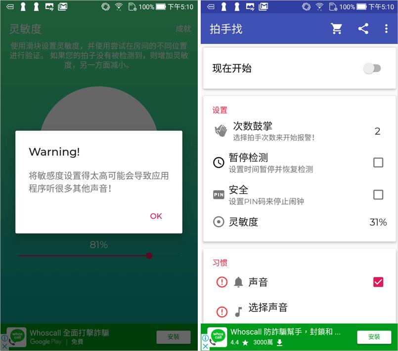 手機遺失 App