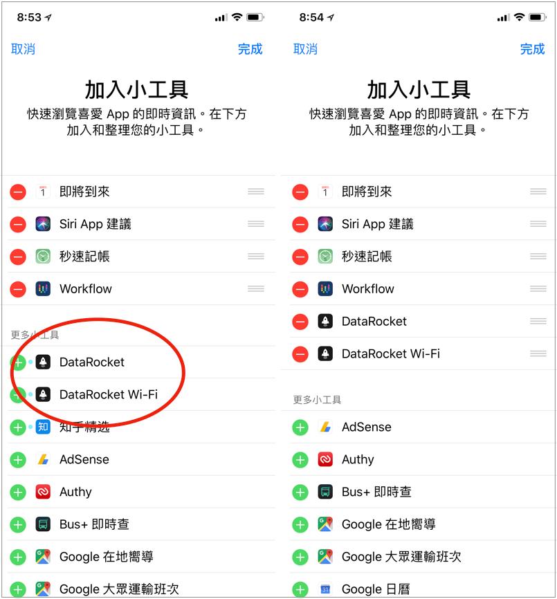 DataRocket iPhone 網路流量提醒