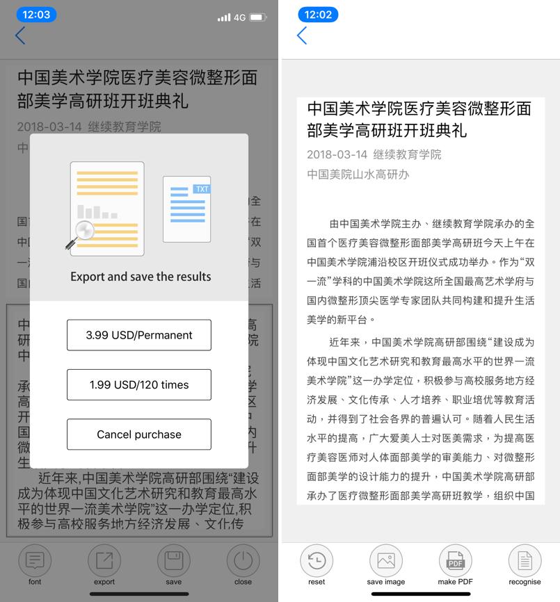 Deep OCR 圖片變文字 App