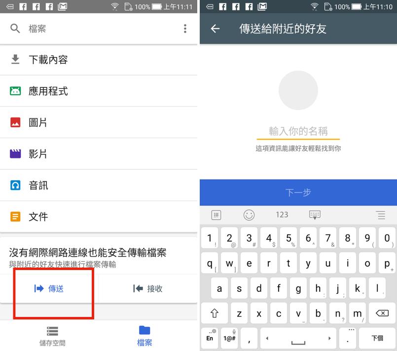 Google Files Go 檔案互傳 安卓