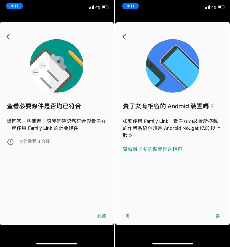App 使用時間 監控