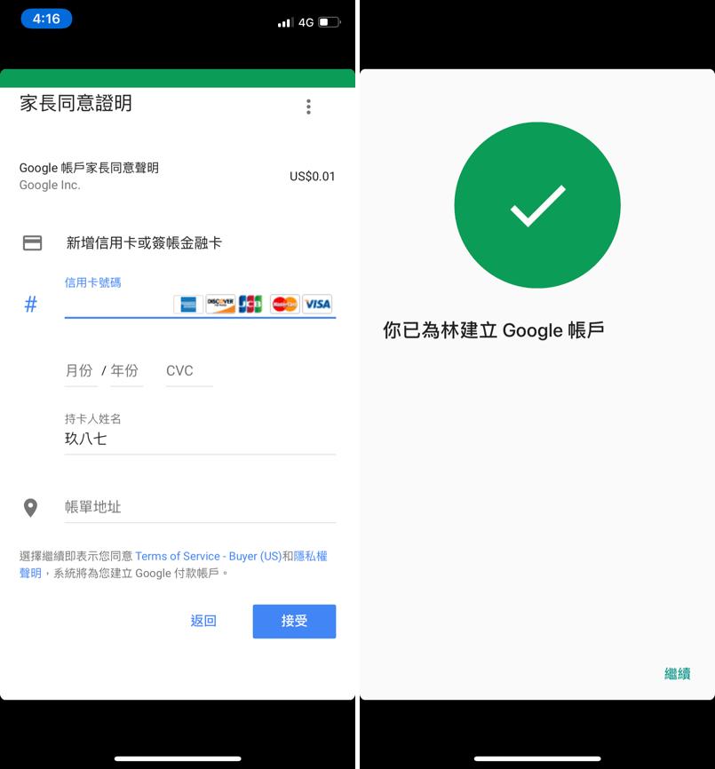 Google Link Family 家長監控 App使用時間