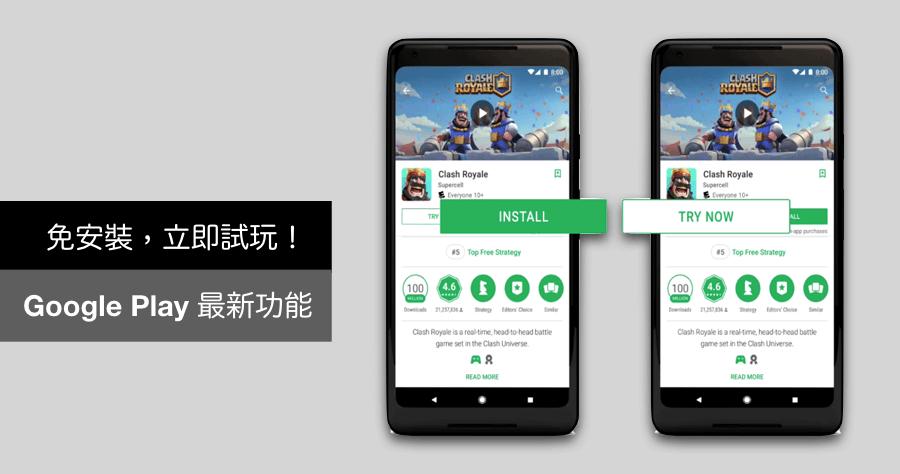 Google Play Instant 試玩