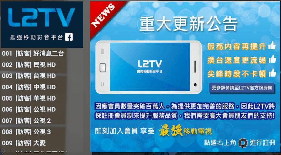 L2TV MUMU模擬器 用電腦看電視
