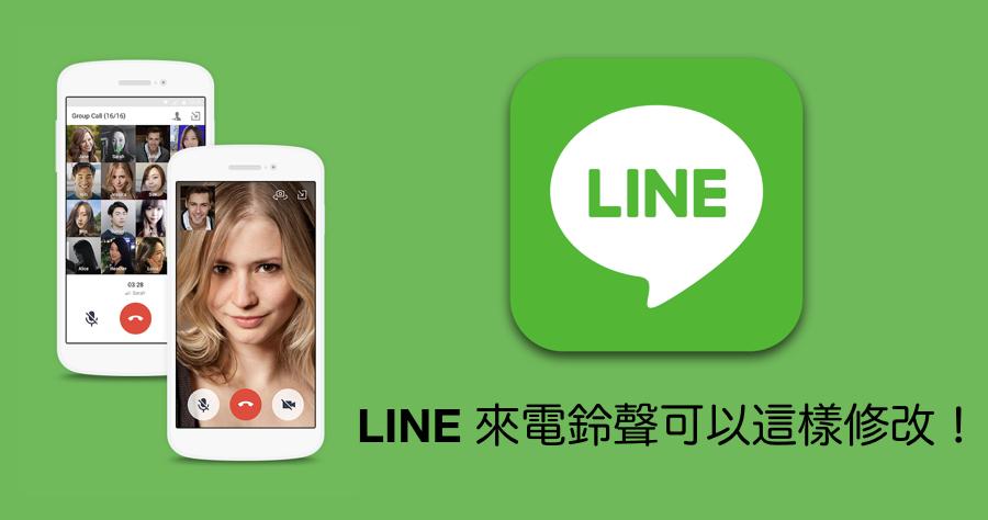 LINE 改鈴聲