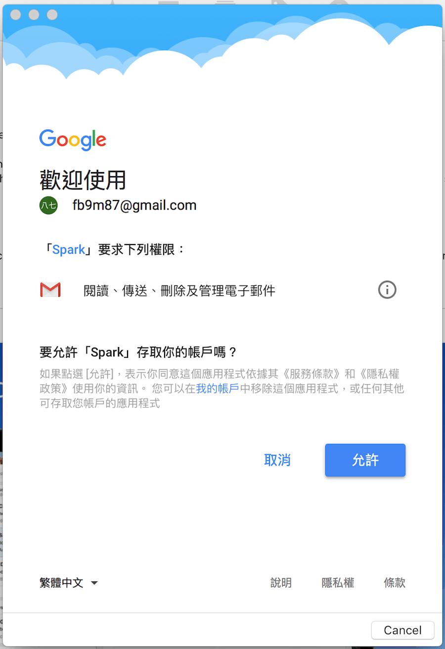 Spark Mac Email排程