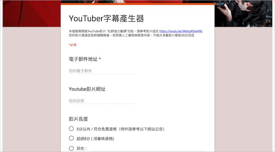 YouTube 字幕產生器