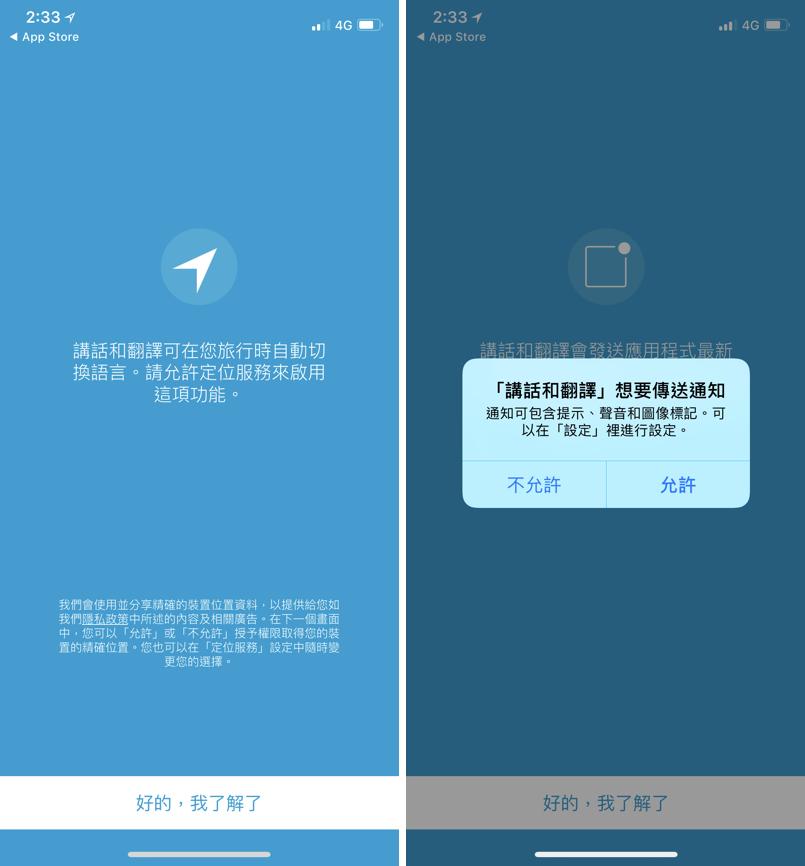 講話和翻譯 語音翻譯 App