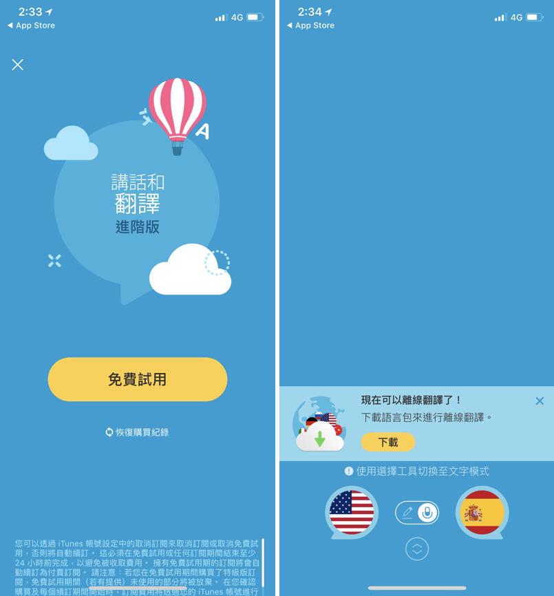 語音翻譯 App