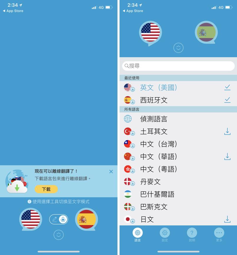 出國翻譯 App