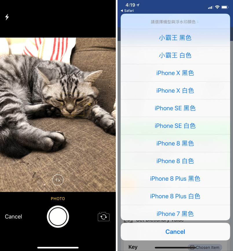 iPhone照片 浮水印