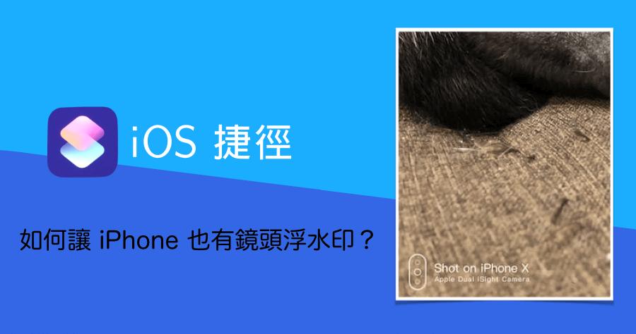 iPhone 照片增加浮水印