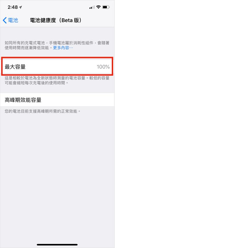iOS 11.3 更新
