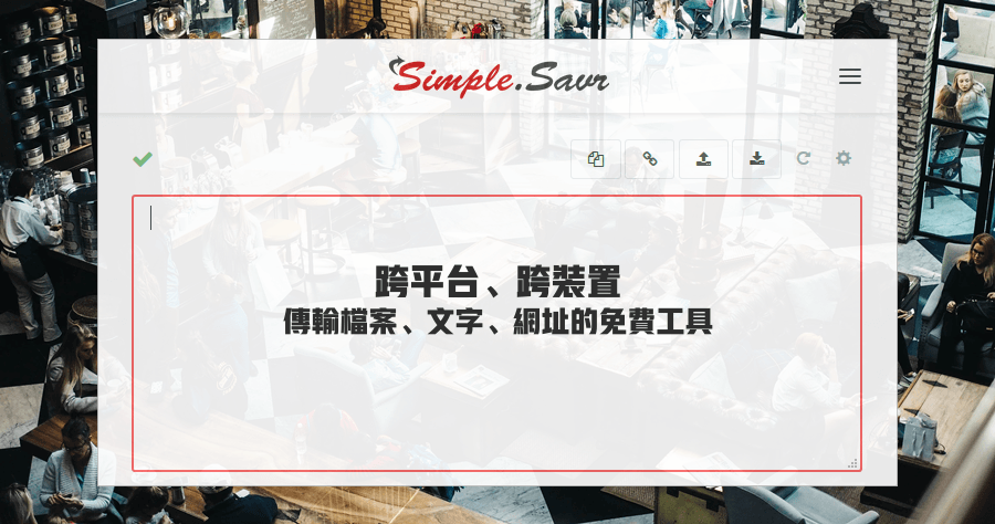 ssavr Simple.Savr 檔案分享 跨平台