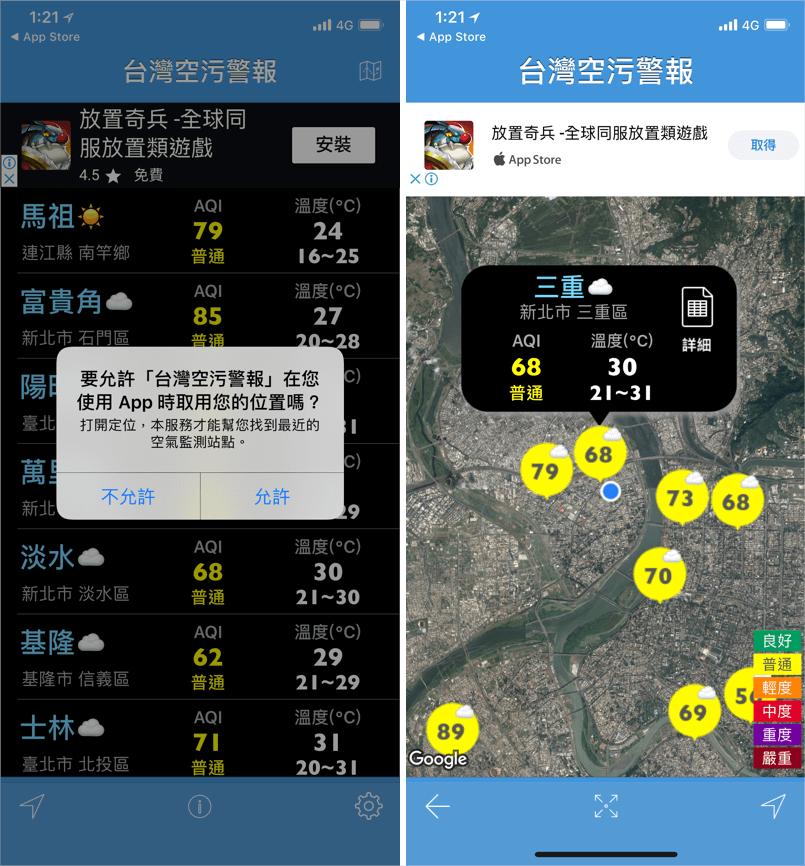 空污提醒 台灣空污警報 PM2.5提醒
