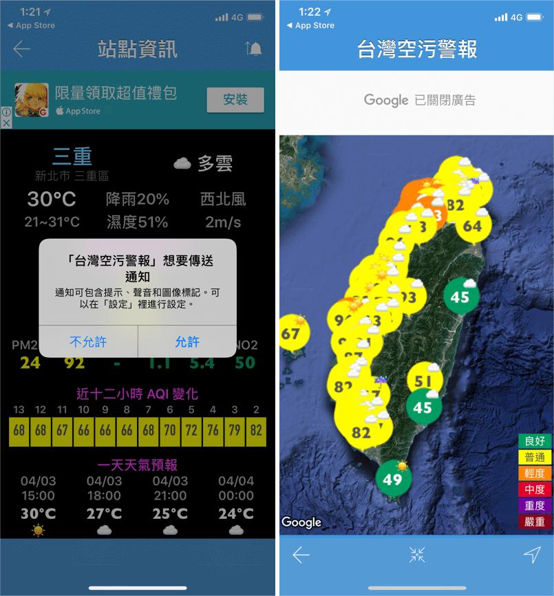 台灣空污 AQI App