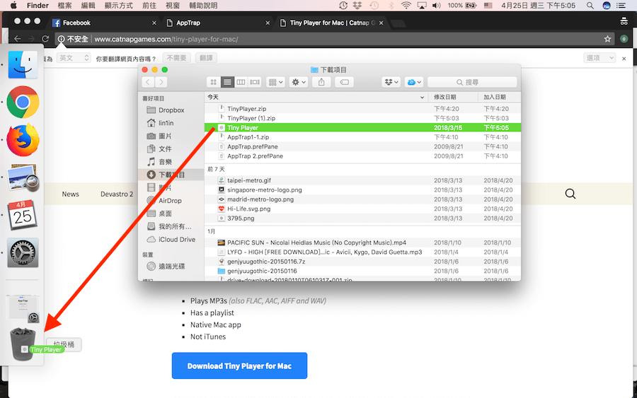 Mac 快速解除安裝